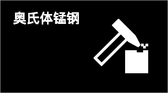 奥氏体锰钢